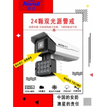 澳星AX-424双光源 警戒(4/6/8mm) 灯霸24壳灯天视通模组语音对讲声音大红外全彩双光源三种模式语音可自行选择
