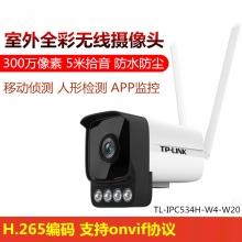 TP-LINK普联TL-IPC534H-W4-W20双天线300万智能全彩无线网络摄像机家用H.265防水夜视摄像头 4mm