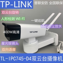 TP-LINK 400万高清夜视无线室外摄像头TL-IPC745-D4 双云台wifi网络摄像机双向语音监控器户外防水巡航tplink 巡航功能 防尘防水 星光夜视 4mm