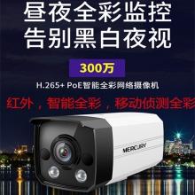 MERCURY/水星 室外筒型300万全彩网络摄像头机PoE监控器MIPC314PW,三光源,支持侦测全彩