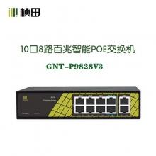 桢田GNT-P9828V3 10口智能POE百兆交换机