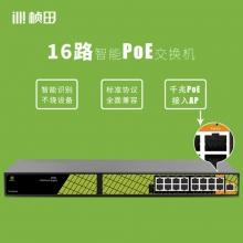 桢田GNT-P4803V3 17口智能POE千兆交换机 1G+2GP+14EP 400W高功率