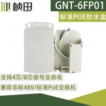 桢田GNT-6FP01 48V标准PO分离器 防水盒国标PoE分离器兼容   支持19.2W,小球机供电