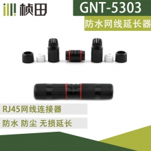 桢田 GNT-5303室外防水千兆百兆RJ45网络网线直通头 延长器连接器