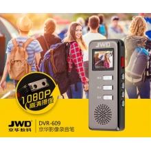 京华(JWD)DVR-609 一键录音 录像笔 学习会议 采访 影像数码录音笔