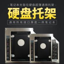 (整机配件) 笔记本光驱位硬盘超薄通用托架 铝(9.5MM)通用所有接口厚度一样笔记本           光驱支架