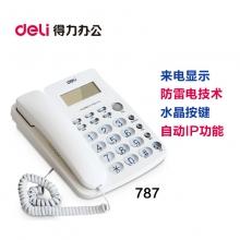 得力787白色办公电话机固定座机分机来电显有线电话固话机家用电话机  白色