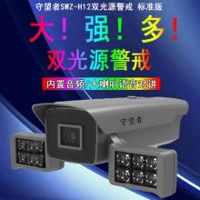 守望者SWZ-H12监控摄像头网络摄像机
