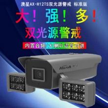 澳星AX-H12TS监控摄像头网络摄像机