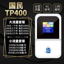 国民TP400全网通无线4G路由全国通用流量三网通