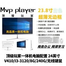 顶级玩家一体机电脑24英寸:V410/I3-3120/8G/240G/无线键鼠/24寸显示器