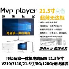 顶级玩家一体机电脑21.5英寸:V210/21.5寸/7110/8G/120G/无线套装