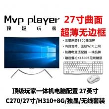 顶级玩家一体机电脑27英寸/C270/H310+8G/独显/无线套装/27寸无边框曲面显示器