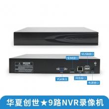 华夏创世9路天视通录像机NVRGH-2009-T1 九路 H.265+ 网络数字硬盘录像机