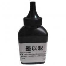 墨以彩适用惠普388A碳粉88A HP1108 p1007 p1008 m1213nf 1216nfh m126a m128fn cc388a M1136激光打印机墨粉