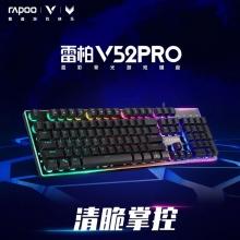 雷柏V52pro 游戏键盘 薄膜键盘 混彩背光 25键无冲(支持台式笔记本 绝地求生LOL英雄)
