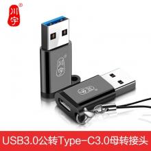 川宇L211otg转接头type-c转usb数据线通用安卓手机下载连接读卡器
