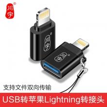 川宇L212 USB转 Lightning头 转接头 苹果设备即插即用 无需APP