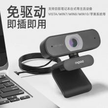 雷柏C260 高清摄像头1080P带麦克风话筒一体网课教学上课专用外接