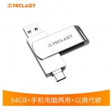 台电64GB Type-C USB3.0双接口OTG U盘 睿动系列 安卓手机电脑通用优盘