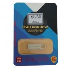 标书盘 16g U盘 USB2.0优盘 高速闪存盘五年质保