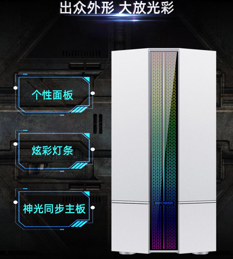 赢派机箱-U1白 支持显卡竖插 0.7厚度板材 金属包边钢化玻璃