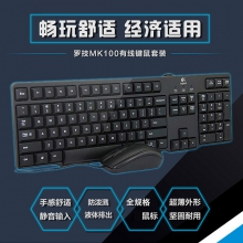 罗技(Logitech) MK100 2代 经典键鼠套装 P+U鼠标键盘套装黑色