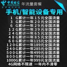 手机/智能设备专用流量卡全国流量累计一年4G网络不限速度