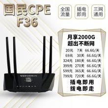 可移动的宽带网络三网智能切换 CPE上网设备免插卡 插电即用
