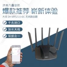 【提5台送极品大红袍】 大华无线路由器 千兆双频DH-WR5210-IDC 6天线家用游戏无线路由器