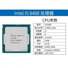 英特尔处理器i5 8400电脑主板CPU 散片 8代  六核