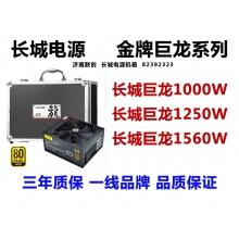 长城电源 额定1000W电源 长城金牌巨龙1000W 大包装 高端游戏电源 服务器电源 用10年不坏的电源
