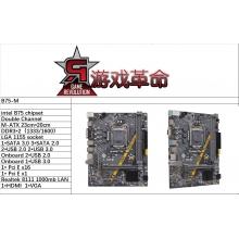 游戏革命B75主板 走单首选 盒装 质保一年