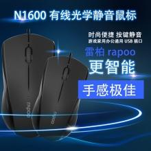 雷柏(Rapoo)N1600有线鼠标 办公鼠标 静音鼠标 对称鼠标 笔记本鼠标 台式电脑鼠标 黑色