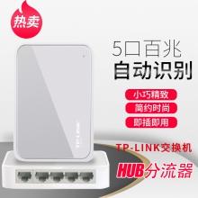 TP-LINK交换机TL-SF1005+ 5口百兆 网络分线器以太网集线器 HUB分流器