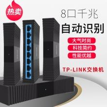 TP-LINK TL-SG1008M 8口千兆交换机  网络分线器 集线器 分流器