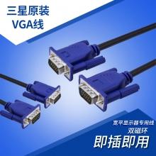 三星原装VGA线1.5米 3+7 支持60寸不偏色! 宽平显示器专用线 双磁环 VGA线全通3+7蓝头VGA连接线