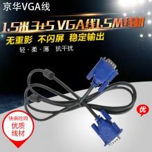 京华VGA线 1.5米 3+5 VGA线1.5M线材