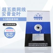 安普金叶 超五类 8芯 0.5线经 高导铝 足300米/箱 工程网线