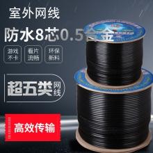 室外防水 超五类  8芯 0.5纯铜 网络监控网线 足270米/箱