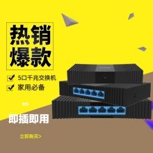 TP-LINK 普联 5口千兆交换机 网络分线器 集线器 分流器 即插即用 TL-SG1005M 5口千兆 塑壳