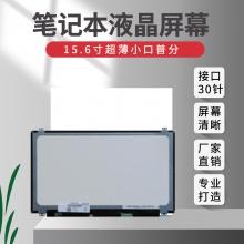 笔记本液晶屏幕15.6寸超薄小口(接口30针)普分(分辨率1366x768)          笔记本屏幕
