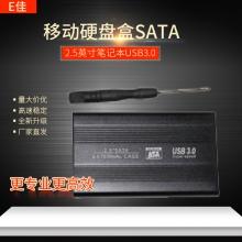 E佳 2.5英寸笔记本USB3.0移动硬盘盒SATA