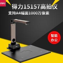 得力15157高拍仪支持A4幅面1000万像素实时影像录像直播定焦文字