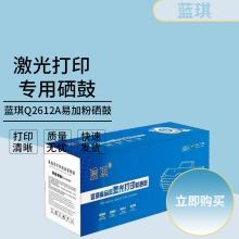 蓝琪Q2612A易加粉硒鼓 激光打印机硒鼓