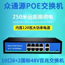 【包邮】众通源10口8+2国标48V百兆POE网络交换机 网络监控摄像机专用POE交换机