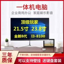 (全新8代) 21.5寸 23.8寸 顶级玩家 电脑一体机 网课学习一体机G4900 G5400 I3-8100 I5-8400