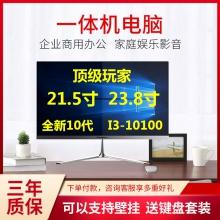 (全新10代)  21.5寸 23.8寸 顶级玩家 电脑一体机 网课学习一体机G5905 G6400 I3-10100 I5-10400