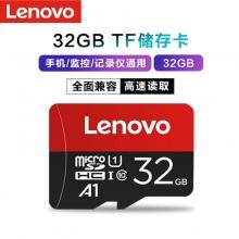 联想32GB TF(MicroSD)存储卡 U1 C10 A1 行车记录仪摄像机手机内存卡 读速90MB/s APP运行更流畅正品行货假一罚十