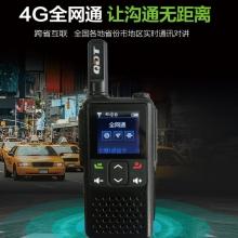 泉达通A18 4G全国对讲机 全网通 沟通无距离 跨省互联 远程对讲 带GPS定位系统